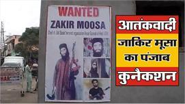 Punjab Police/सुरक्षा एजेंसियाँ के लिए...