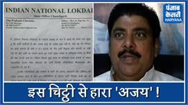 INLD ने जारी की Ajay Chautala के...