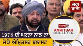 Amritsar Bulletin : 1978 ਦੀ ਘਟਨਾ ਨਾਲ ਨਾ...