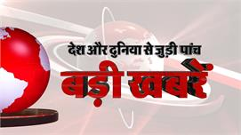 Punjab Kesari Hindi News Bulletin-...