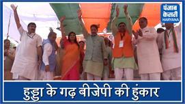 बीजेपी ने हुड्डा के गढ़ में रैली कर भरी...