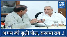 राजेश ढुल ने खोली अभय चौटाला की पोल,...