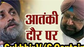 Amritsar Bomb Blast: सुखबीर और कैप्टन...