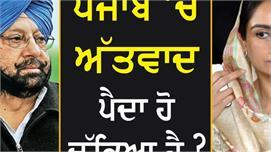 Captain ਸਰਕਾਰ ਦੀ 'ਨਾਲਾਇਕੀ' ਹੈ Amritsar...