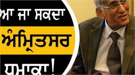 Amritsar Blast 'ਤੇ ਰੱਖਿਆ ਮਾਹਰ PK Sehgal...