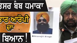 Amritsar Bomb Blast: ਫੜੇ ਗਏ ਆਰੋਪੀ ਦਾ...