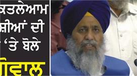 Longowal ਦੀ ਮੰਗ, '84 Sikh Riot ਦੇ ਹਰ...