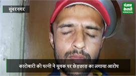 सुंदरनगर में युवक से मारपीट मामले में ...