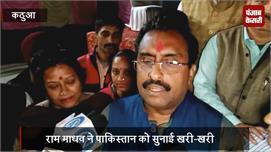 BJP महासचिव राम माधव का बड़ा बयान,...