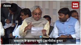 सासाराम में CM नीतीश कुमार ने कहा-हम...