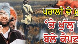 Punjab ਨੂੰ Polluted ਦੱਸਣ ਵਾਲਿਆਂ ਨੂੰ...