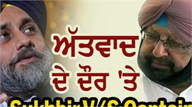 Amritsar Bomb Blast: ਸੁਖਬੀਰ ਤੇ ਕੈਪਟਨ ਦਾ...