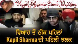 Kapil Sharma-Ginni Wedding: ਕਲੱਬ ਕਬਾਨਾ...
