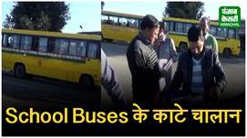 नियम तोडऩे वाली School Buses पर विभाग...