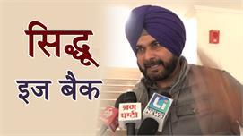 चुनाव रूझानों पर सुनिये Navjot Sidhu का...