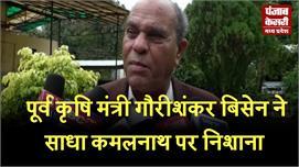 पूर्व कृषि मंत्री गौरीशंकर बिसेन ने...
