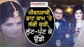 Jagbani Exclusive : Kashmiri ਕੁੜੀ ਦੀ...