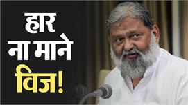 चुनावों में बीजेपी की हार के बावजूद विज...