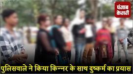 शर्मसारः पुलिसवाले ने किया किन्नर के...