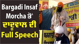 Bargadi Insaf Morcha Live