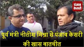 पूर्व मंत्री नीतीश मिश्रा से पंजाब...