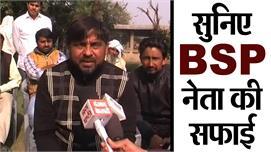 पुलिस अधिकारी को धमकाने वाले BSP नेता...