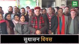BJP सुशासन दिवस के रूप में मना रही अटल...