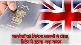Britain ने उठाया बड़ा कदम, अब Indians को...