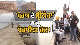 Punjab 'ਚ 'ਸ਼੍ਰੀਲੰਕਾ ਦੇ ਟਾਪੂਆਂ' 'ਤੇ...