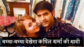 अब बच्चा-बच्चा देखेगा कपिल शर्मा की शादी