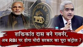 Shaktikanta Das  बने Governor, अब RBI...