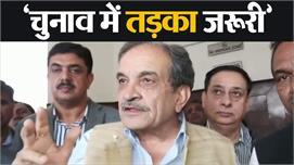 चुनाव परिणाम पर बोले Birender Singh,...