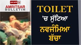 Amritsar Bulletin : ਹਾਵੜਾ ਐਕਸਪ੍ਰੈੱਸ ਦੇ...