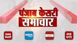 Punjab Kesari Samachar, 10 दिसंबर-2018