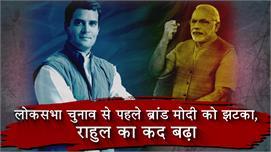 2019 LS Polls से पहले ब्रांड Modi को...