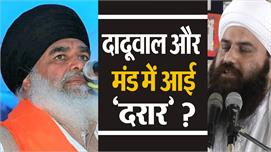 Baljit Daduwal की नाराज़गी पर Dhyan...