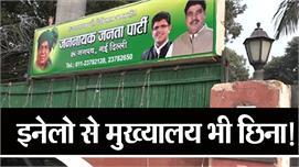 8 जनपथ पर Dushyant ने बदला बोर्ड, INLD...