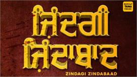 Zindagi Zindabad 'ਚ ਨਜ਼ਰ ਆਉਣਗੇ Ninja