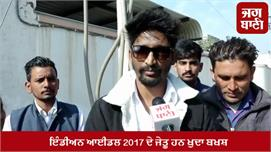 Indian Idol 2017 winner Khuda Baksh ਨੇ...