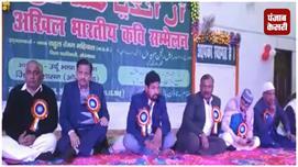अखिल भारतीय कवि सम्मलेन का आयोजन,...
