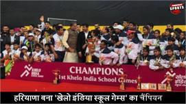 हरियाणा बना खेलो इंडिया का चैंपियन,...