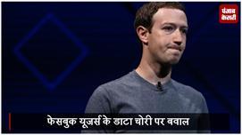 फेसबुक डाटा चोरी विवाद: जुकरबर्ग ने...
