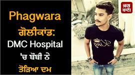 Phagwara ਗੋਲੀਕਾਂਡ:DMC Hospital 'ਚ ਬੌਬੀ...