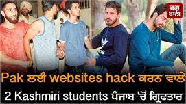 Pak ਲਈ websites hack ਕਰਨ ਵਾਲੇ 2...