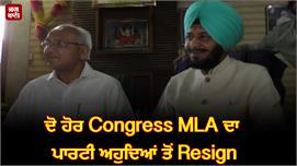 ਦੋ ਹੋਰ Congress MLA ਦਾ ਪਾਰਟੀ ਅਹੁਦਿਆਂ...