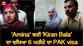 'Amina' ਬਣੀ 'Kiran Bala' ਦਾ ਵਧਿਆ 6...