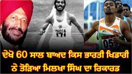 ਦੇਖੋ 60 ਸਾਲ ਬਾਅਦ ਕਿਸ ਭਾਰਤੀ ਖਿਡਾਰੀ ਨੇ...