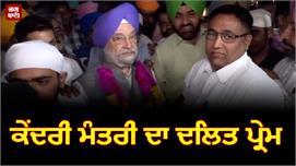 Central Minister Amritsar Visit,  ਦਲਿਤ...