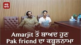 Amarjit ਤੋਂ ਬਾਅਦ ਹੁਣ Pak friend ਦਾ...