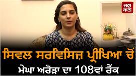 DGP Arora's Daughter Megha Arora Bagged...
